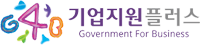 G4B 기업지원플러스 Government For Business 로고